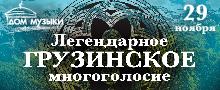 Хор «Ибери» (Грузия)