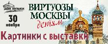 Виртуозы Москвы. Картинки с выставки