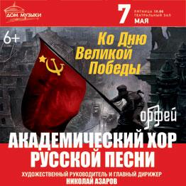 Дню Великой Победы