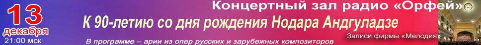 К 90-летию со дня рождения Нодара Андгуладзе