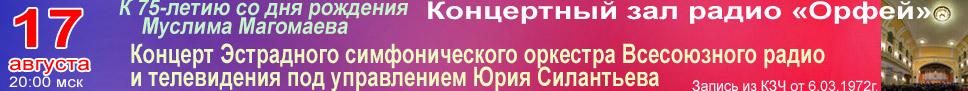 К 75-летию со дня рождения Муслима Магомаева 17.08