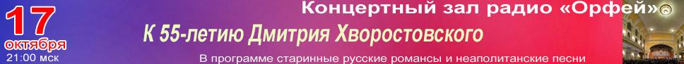 К 55-летию Д. Хворостовского 17.10