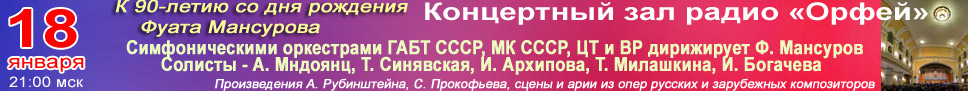 К 90-летию со дня рождения Фуата Мансурова