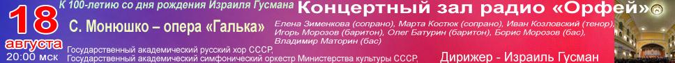 С. Монюшко опера «Галька»