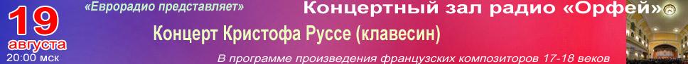 Концерт Кристофа Руссе