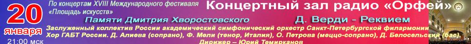 Площадь искусств 20.01.18