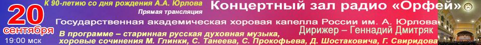 К 90-летию со дня рождения А.А. Юрлова