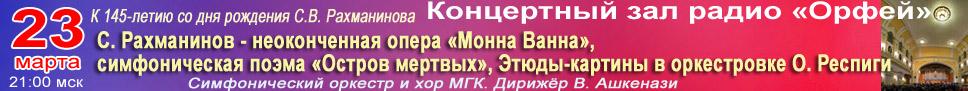 К 145-летию со дня рождения С.В. Рахманинова 23.03