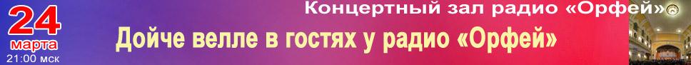 Дойче велле в гостях у радио «Орфей» 24.03