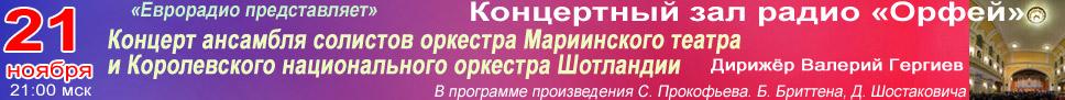 Еврорадио представляет 21.11