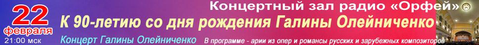 К 90-летию со дня рождения Галины Олейниченко