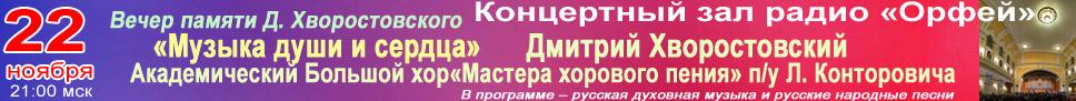 Вечер памяти Д. Хворостовского