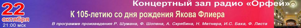 К 105-летию со дня рождения Якова Флиера