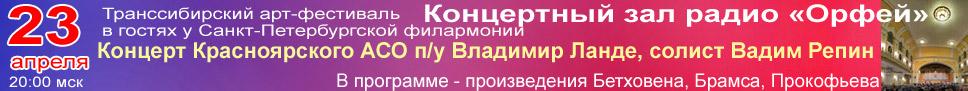 Транссибирский арт-фестиваль в гостях у Санкт-Петербургской филармонии