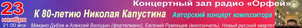 К 80-летию Николая Капустина
