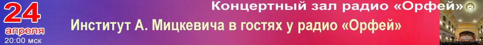 Институт А. Мицкевича в гостях у радио «Орфей»