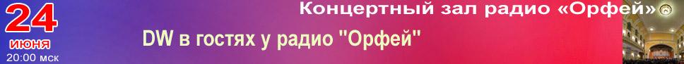 Дойче велле в гостях у радио «Орфей» - июнь