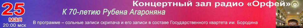 К 70-летию Рубена Агароняна