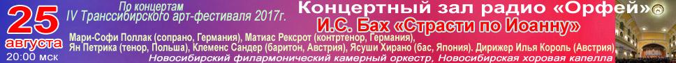 По концертам IV Транссибирского арт-фестиваля 25.08