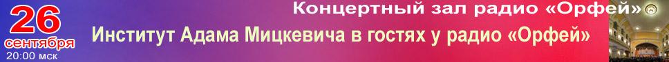 Институт А. Мицкевича в гостях у радио «Орфей» 26.09