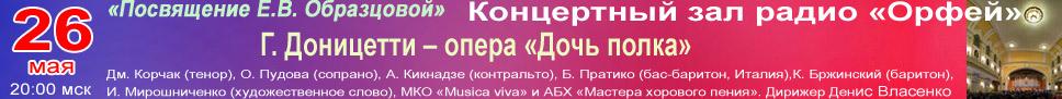 Г. Доницетти – опера «Дочь полка»