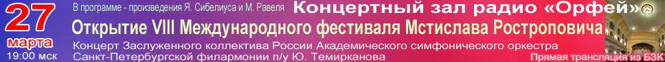 Прямая трансляция из БЗК. Открытие VIII Международного фестиваля Мстислава Ростроповича