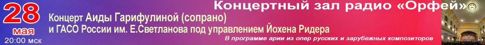 Концерт Аиды Гарифулиной