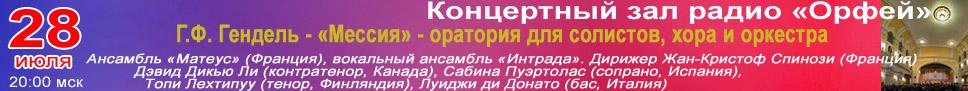 Г.Ф. Гендель - «Мессия»