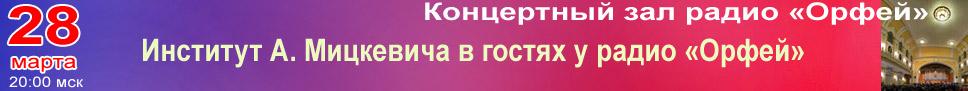 Институт А. Мицкевича в гостях у радио