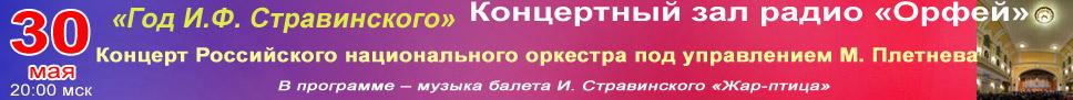 Год Стравинского - РНО