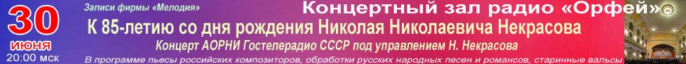 К 85-летию со дня рождения Николая Некрасова