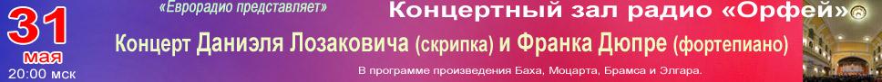 Концерт Даниэля Лозаковича