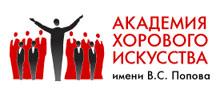 Академия хорового искусства им. Попова