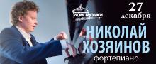 Николай Хозяинов, фортепиано