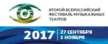 amuzteatr.ru/festival-muzykalnyx-teatrov-rossii-videt-muzyku/