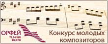 10-й Конкурс молодых композиторов на радио «Орфей»