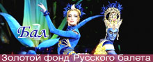 Золотой фонд Русского балета Дягилева