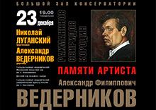 23 12 2019 Ведерников