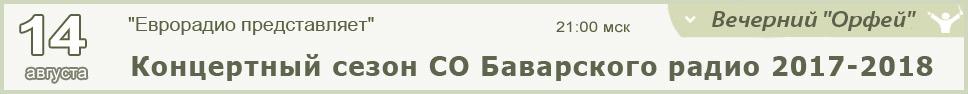 14/08 Концертный сезон СО Баварского радио 2017-18 г.