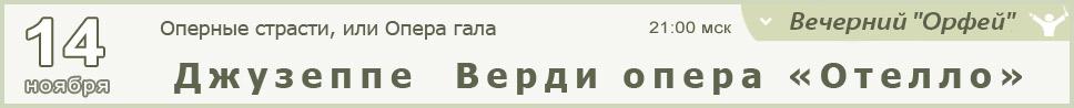 Д. Верди опера «Отелло»