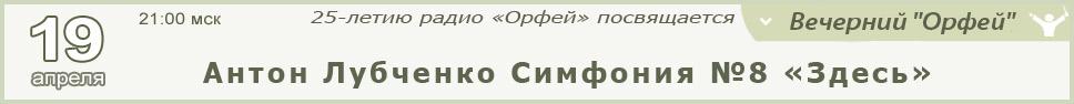 Антон Лубченко Симфония №8 «Здесь»