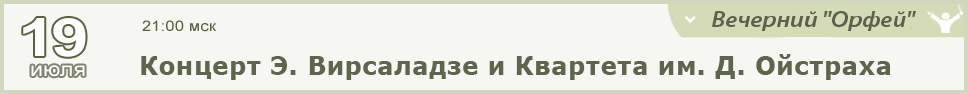 19 июля - Концерт Э. Вирсаладзе и Квартета им. Д. Ойстраха