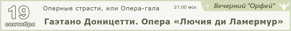 Доницетти. Опера «Лючия ди Ламермур»