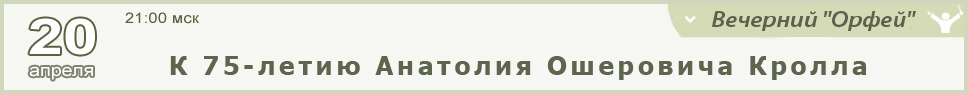 К 75-летию Анатолия Ошеровича Кролла