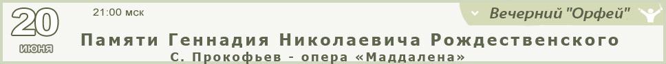 Памяти Г.Н. Рождественского