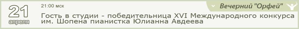 Гость в студии пианистка Юлианна Авдеева