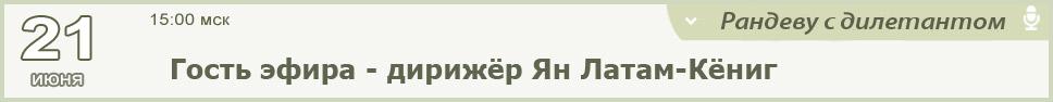 Рандеву Ян Латам Кениг