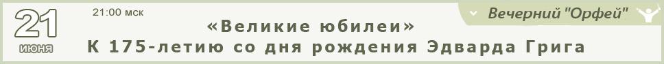 Вечерний Орфей 21062018