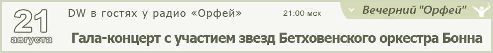 DW в гостях у радио «Орфей»