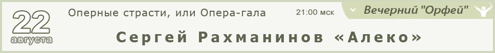 С. Рахманинов «Алеко»
